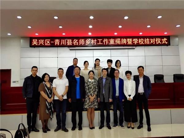 吴兴区名师团队携手爱心企业到青川县开展结对帮扶工作
