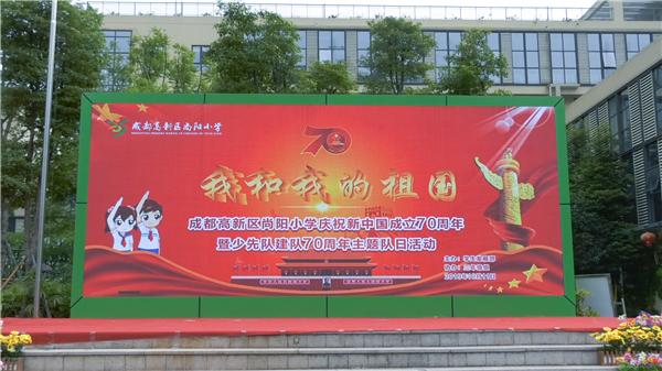 成都高新区尚阳小学举行庆祝第70个建队日主题活动