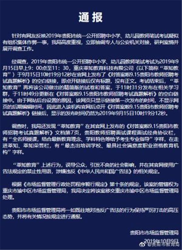 贵阳中小学幼儿园教师招聘泄题?官方回应