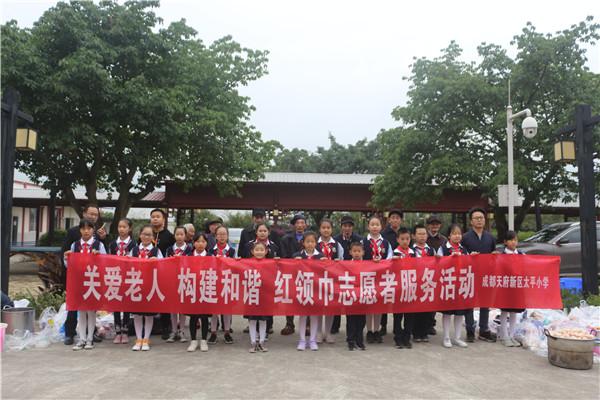 关爱老人 构建和谐 天府新区太平小学开展重阳节活动