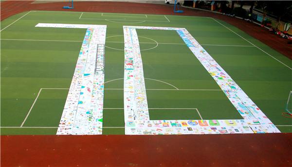 金科路小学开展了庆祝少先队建队70周年活动