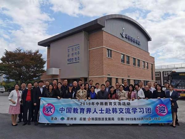 四川赴韩教育交流团受到原州市政府热情接待