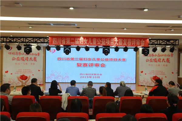 四川省第二届妇女儿童公益项目大赛复赛评审会成功举行