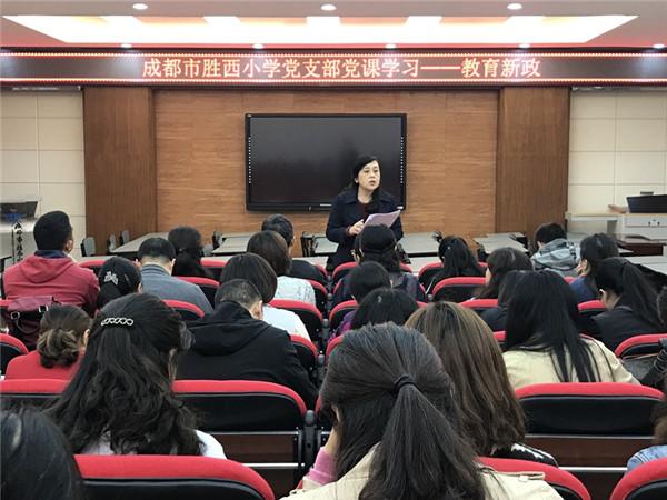 胜西小学党支部开展支部书记讲党课学习活动
