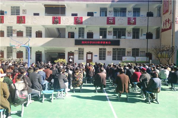 西河中学:家校合作  共抓共管
