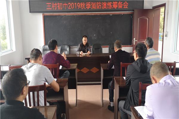 """井研县王村初中开展""""消防灭火""""安全演练"""