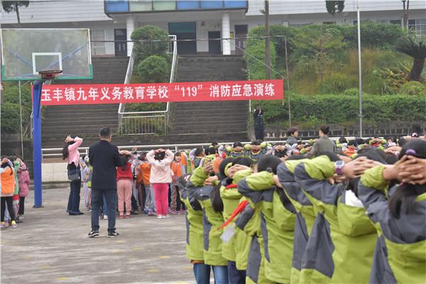 玉丰九义校开展消防应急疏散演练活动