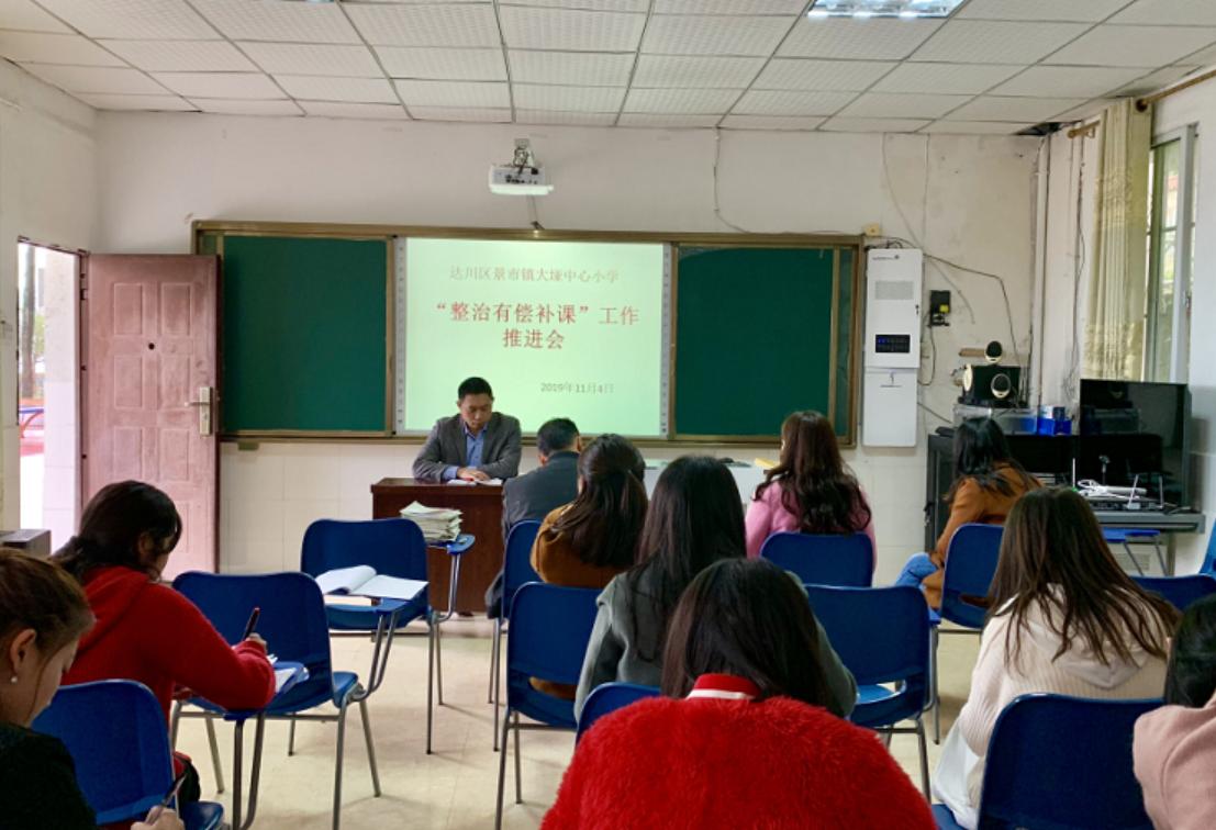 """达川区大垭小学召开""""整治有偿补课""""工作推进会"""