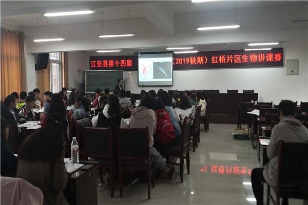 江安三中在红桥督导组生物片区赛中拔得头筹