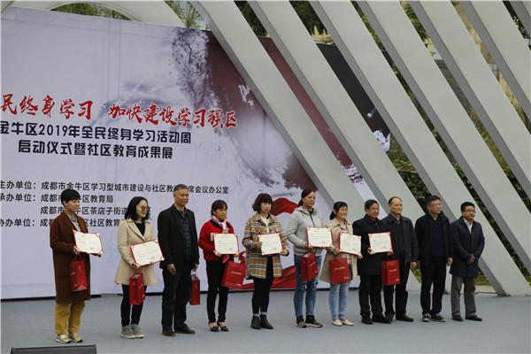 金牛区举行2019年全民终身学习活动周启动仪式
