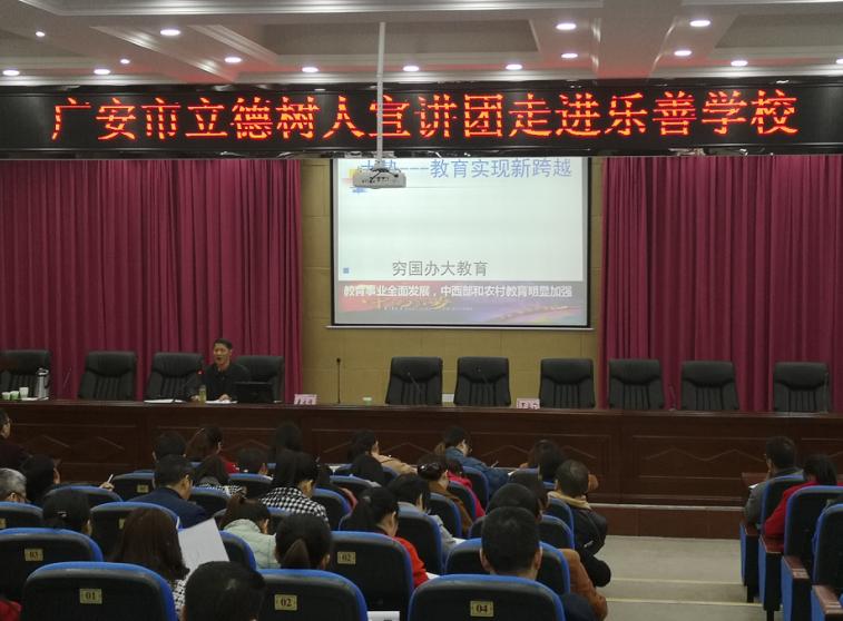 广安市立德树人宣讲团走进武胜县乐善学校