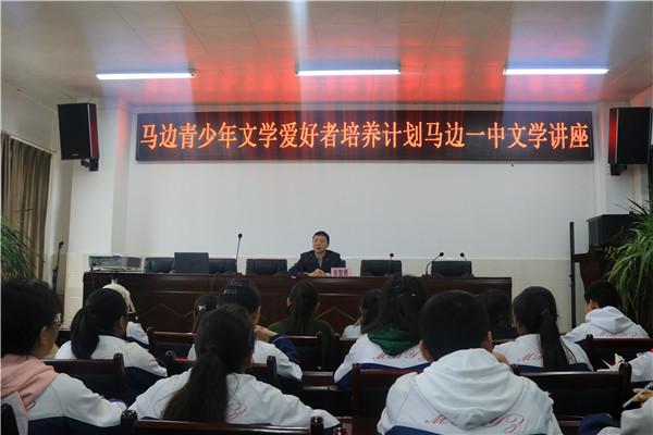 马边青少年文学爱好者培养计划马边一中文学讲座