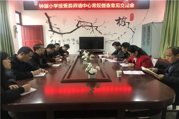 钟屏小学接受县师培中心教学常规管理督查