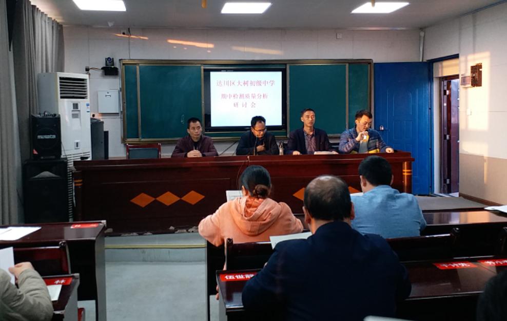 达川区大树初中 召开期中检测质量分析研讨会
