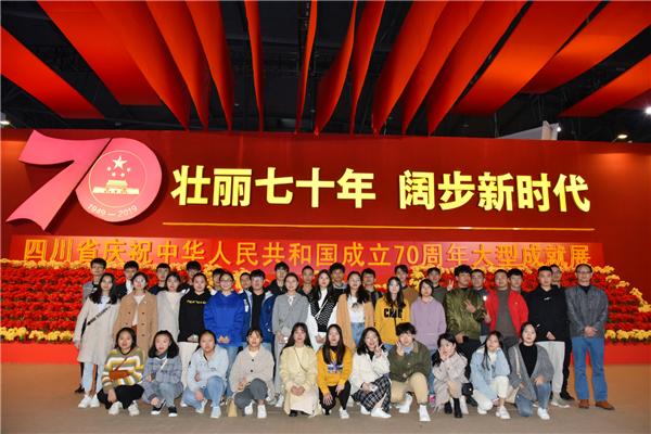 四川航天职院组织学生参观四川省庆祝新中国成立70周年大型成就展