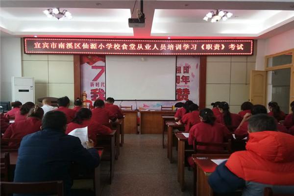 仙源小学加强对食堂从业人员培训管理