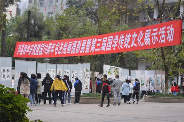 翰墨飘香・艺满校园 泸县四中举行第三届国学文化展