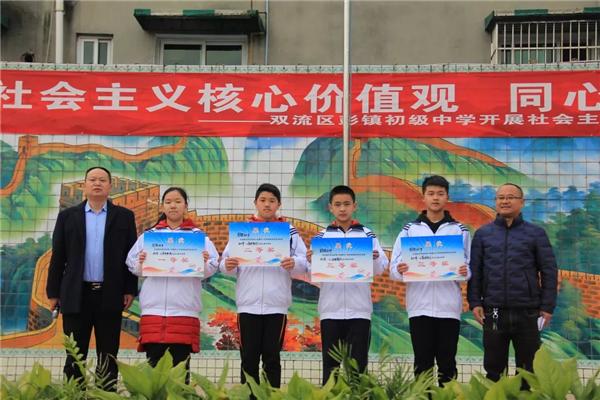 双流区彭镇初中在第十四届中小学体育运动会中创佳绩
