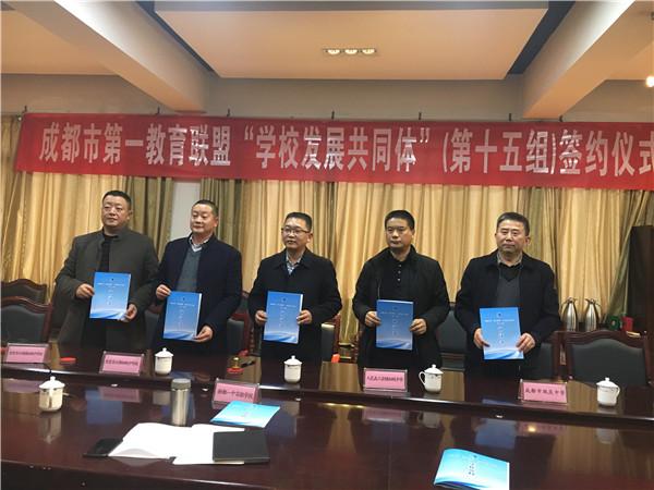 """双庆中学参加成都市第一教育联盟""""学校发展共同体"""" 第十五组会议"""