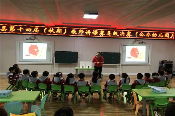 橙乡幼儿园参加第十四届(秋期)教师讲课赛县级决赛喜获佳绩