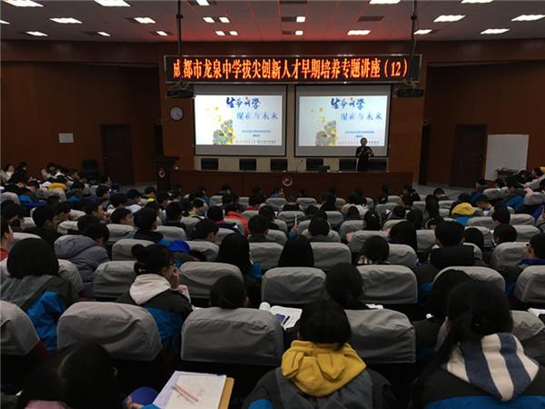 川农大专家赴龙泉中学开展拔尖创新人才早期培养科普讲座