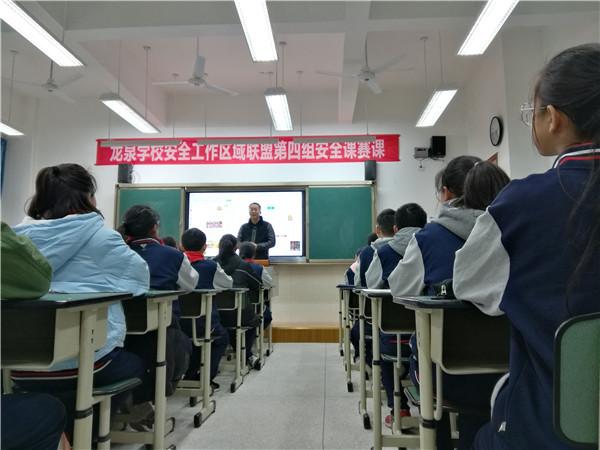 龙泉中学主持推进龙泉驿区安全教育赛课活动