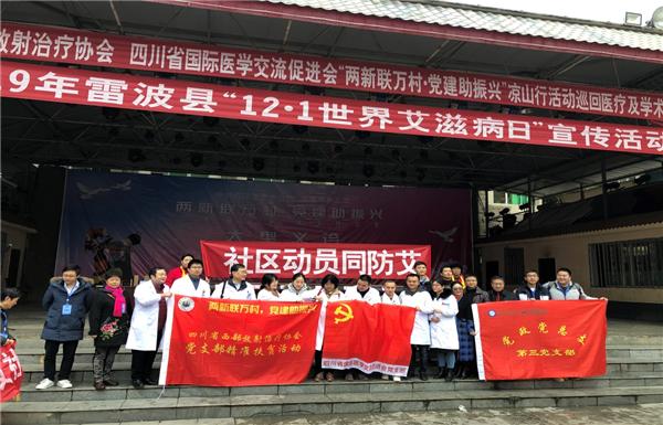 四川省西部放射治疗协会开展扶贫大型义诊活动