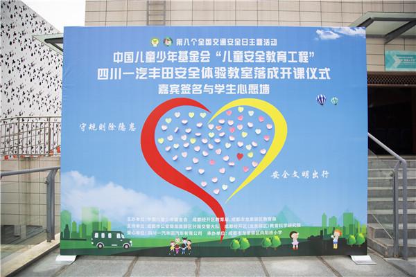 """中国儿基会""""全国交通安全日""""主题教育捐赠活动在龙泉驿区向阳桥小学举办"""