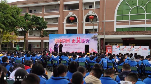 崇州市崇庆中学召开艾滋病防治宣传主题大会