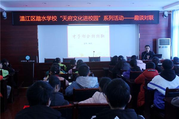 温江区踏水学校开展《趣谈对联》国学经典讲座
