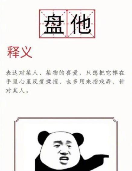 汉语盘点:2019年十大网络用语发布