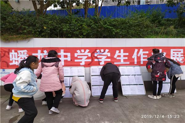蟠龙中学举行2019年秋期学生作业展