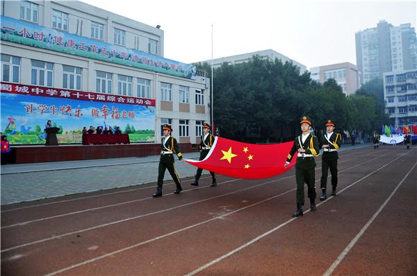 蜀城中学举行第17届综合运动会