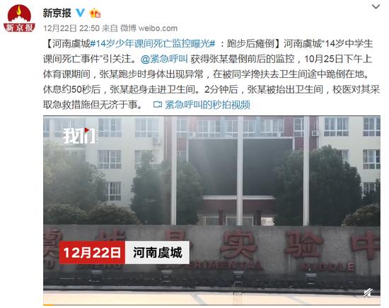 河南虞城14岁少年课间死亡监控曝光:跑步后瘫倒