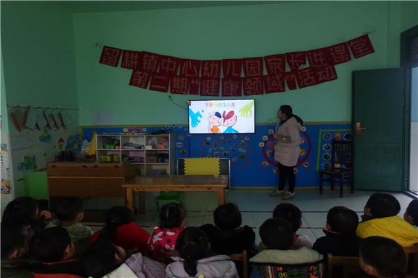 留耕镇中心幼儿园开展防拐骗安全教育活动