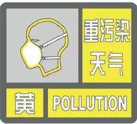 今起成都再启重污染黄色预警