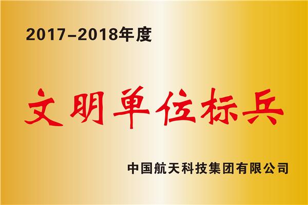 """四川航天职业技术学院再次荣获年度""""文明单位标兵""""称号"""