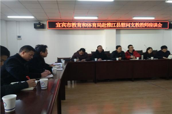 宜宾市教体局赴雅江县慰问援藏教师