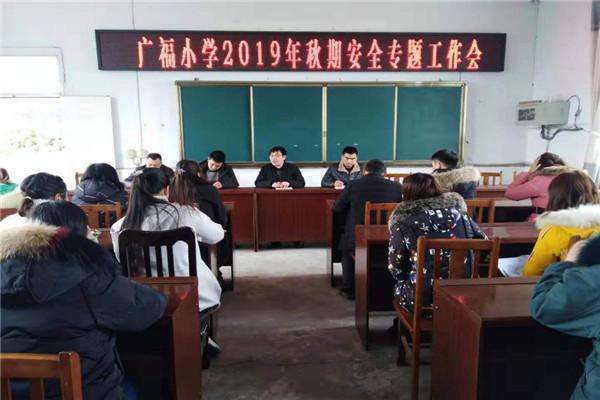 广福小学召开安全管理专题工作会