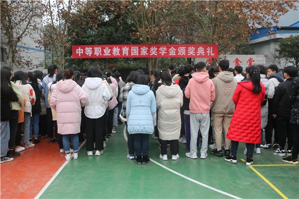 珙县职校举行中等职业教育国家奖学金颁奖典礼