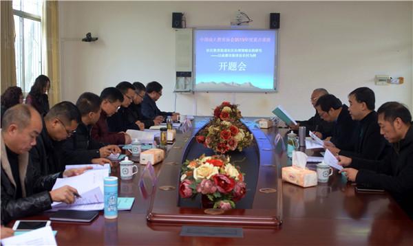 新津县举行中国成人教育协会社区教育专业委员会重点课题开题会