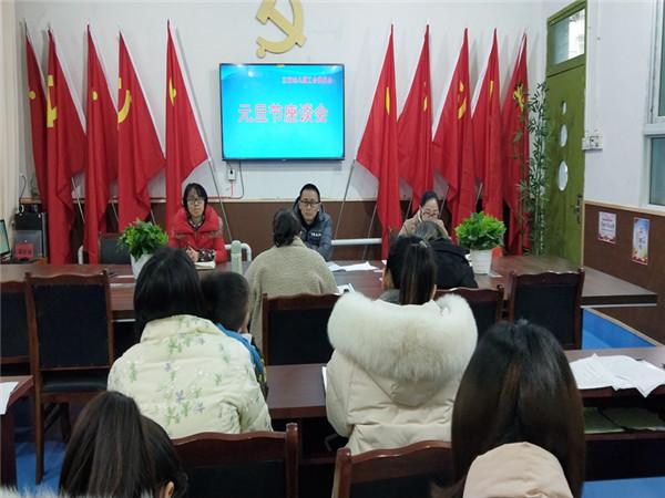 安居区三家镇中心幼儿园开展元旦节座谈工会活动