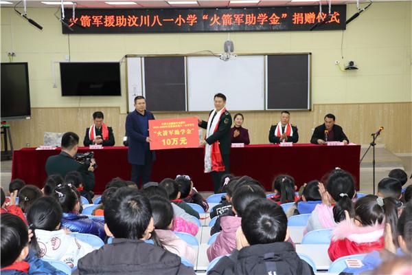 中国人民解放军火箭军向汶川八一小学捐赠助学金十万元