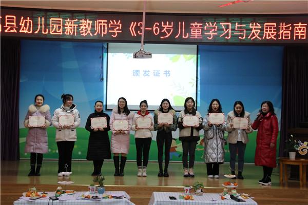 高县幼儿园开展新教师学习成果汇报活动