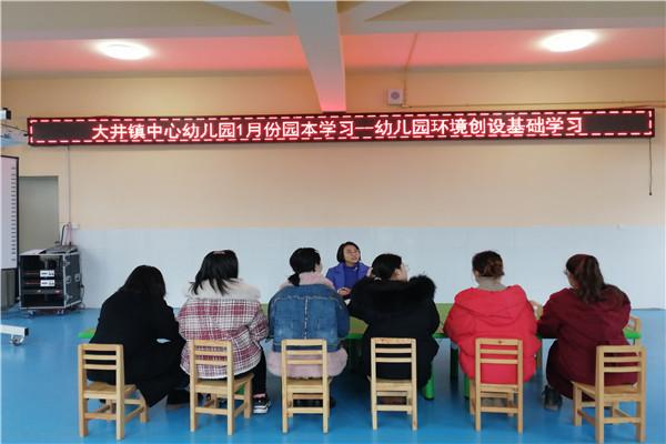 """大井镇中心幼儿园:幼儿园环境创设里的""""学""""与""""用"""""""