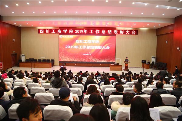 谋篇布局展未来 四川工商学院召开2019年工作总结表彰大会