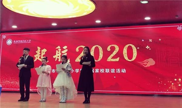 成都市锦官城小学举行第二届家校联谊会