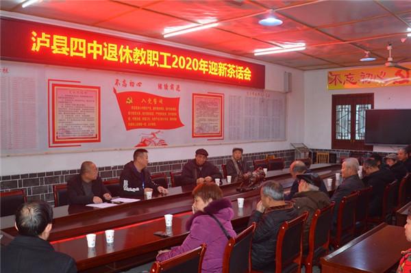 泸县四中举行2020年退休教职工迎新茶话会