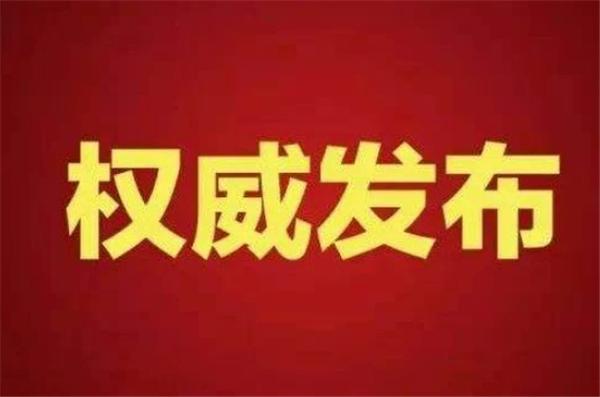 2019年度中国十大学术热点发布
