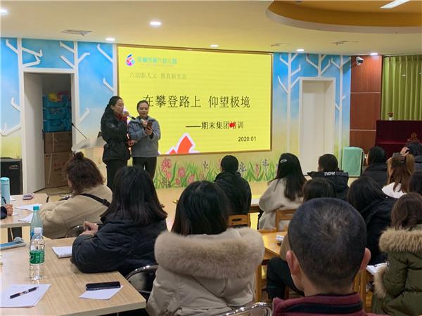成都市第六幼儿园开展期末集团培训